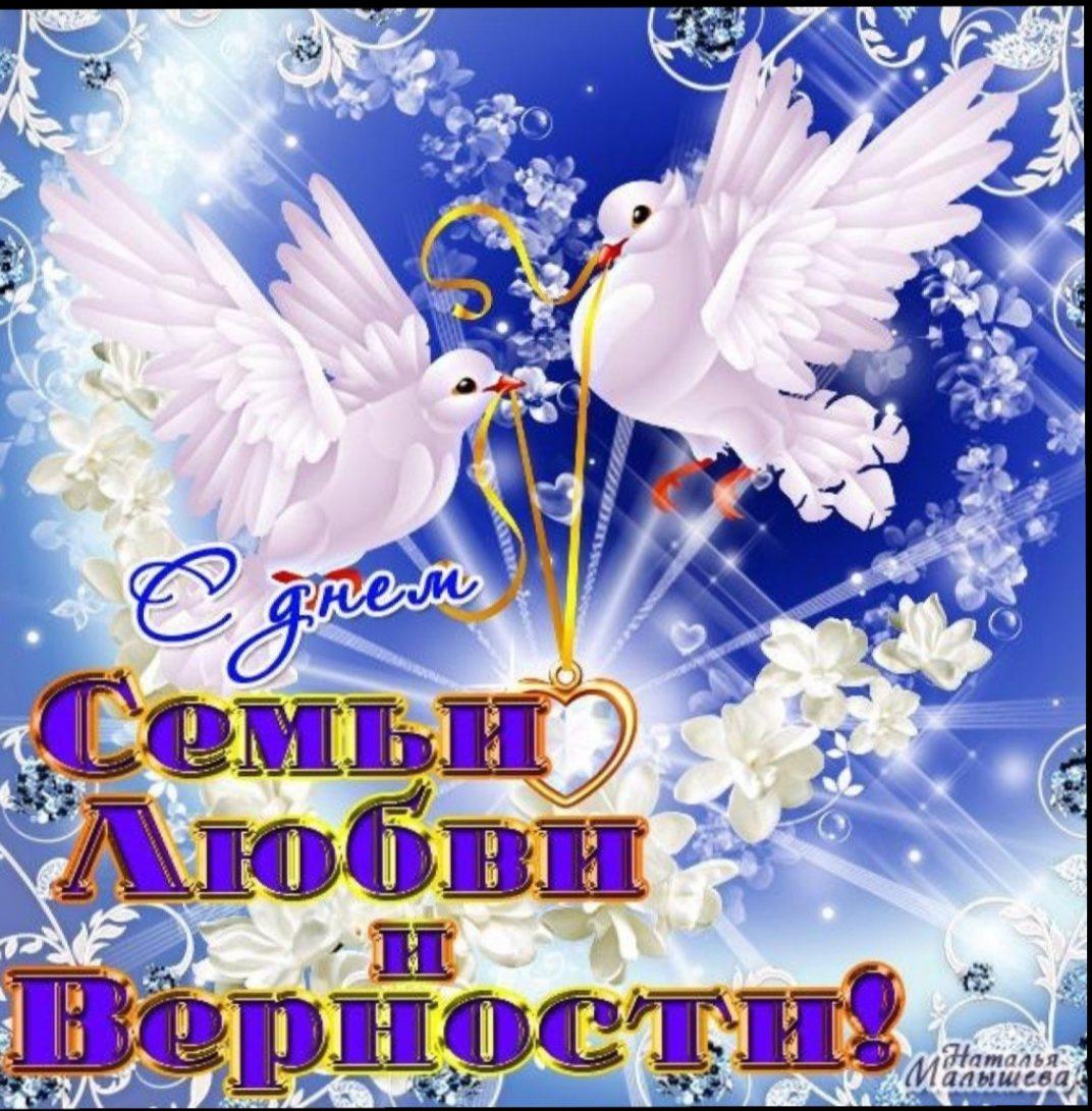 Тебе картинки, день семьи любви и верности картинки открытки