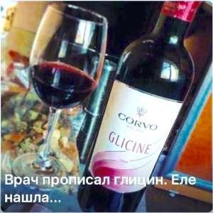 Днем, прикольная картинка про вино глицин