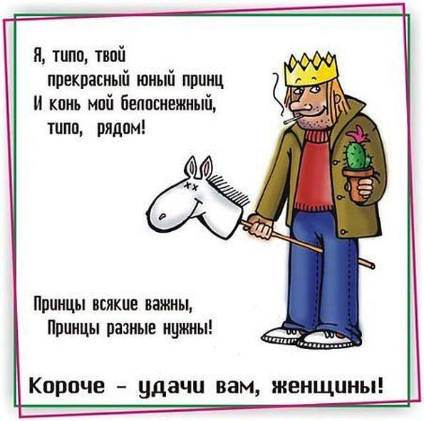 Принц на белом коне картинки юмор