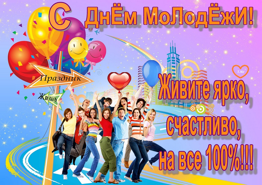 Поздравления с днем молодежи прикольные